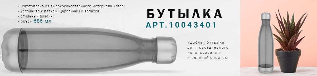 Бутылка Aqua Tritan